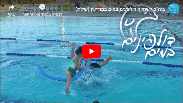 🏊 שיעורי השחייה והקבוצות ממשיכים כרגיל - ההרשמה פתוחה 🏊